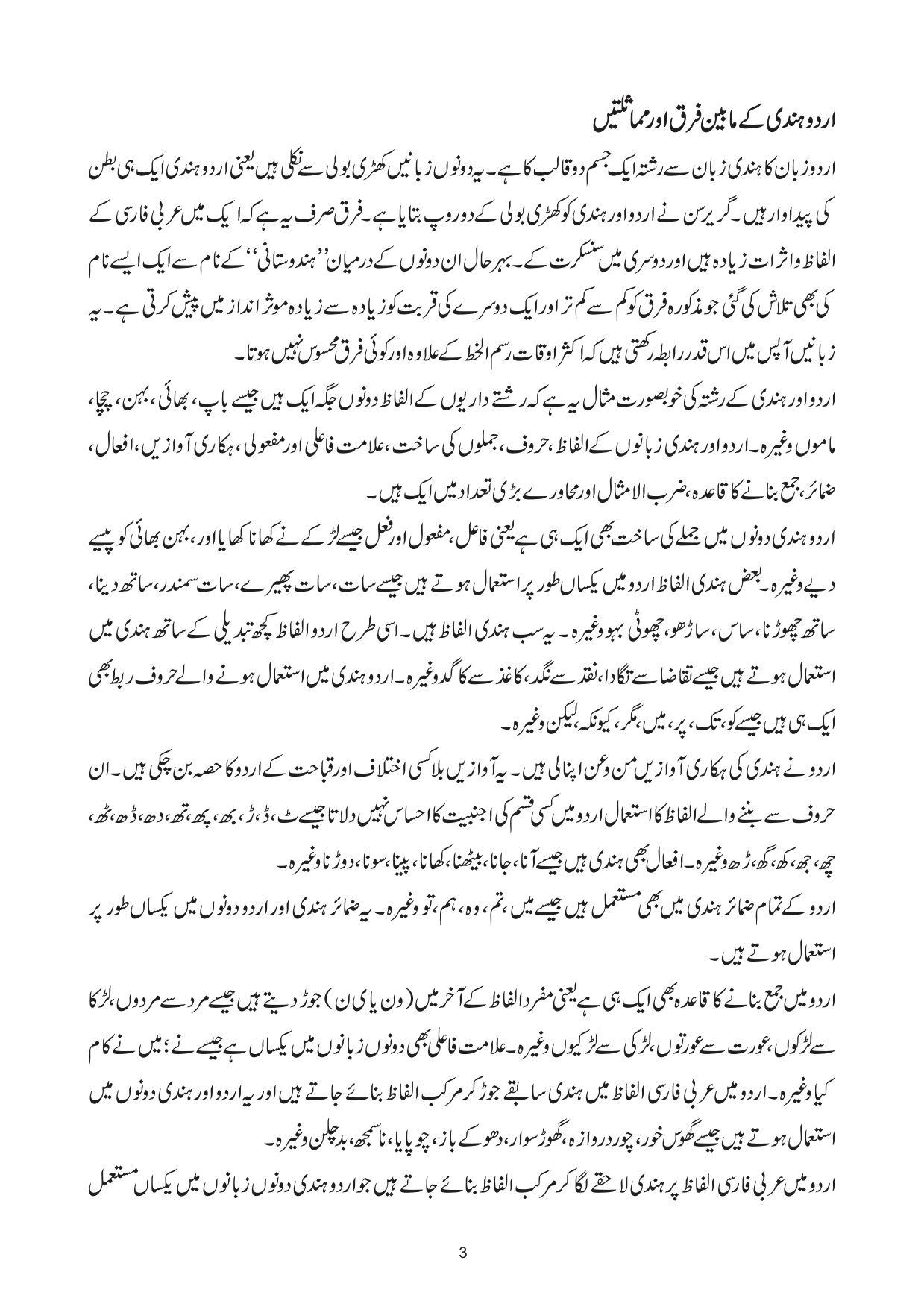 UrduHindi (d)5 Urdu, Urdu news paper, Language