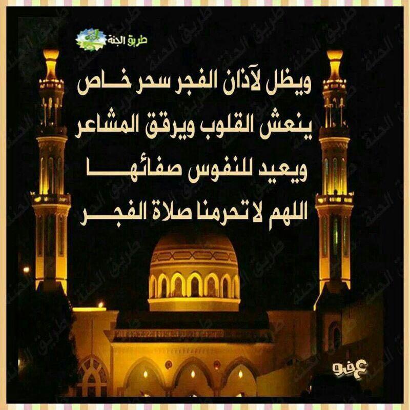 الصلاة خيـــر من النوم 03 48 أنا في بور سعيد حان الآن وقت صلاة الفجر ف إ ذ ا اط م أ ن ن ت Islam Amman Jordan Taj Mahal