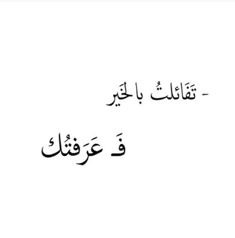 تفألت بالخير Words Quotes Love Smile Quotes Spirit Quotes