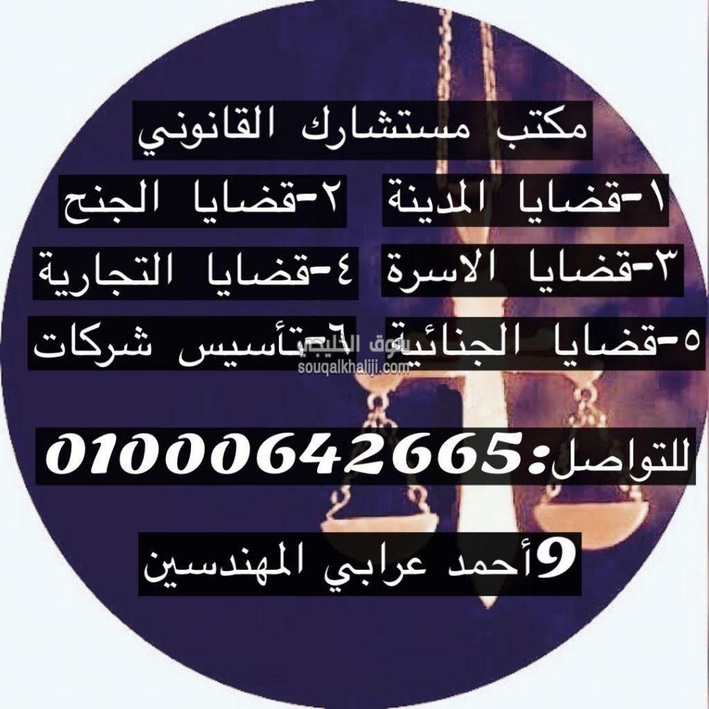 مكتب مستشارك القانوني في مصر Periodic Table