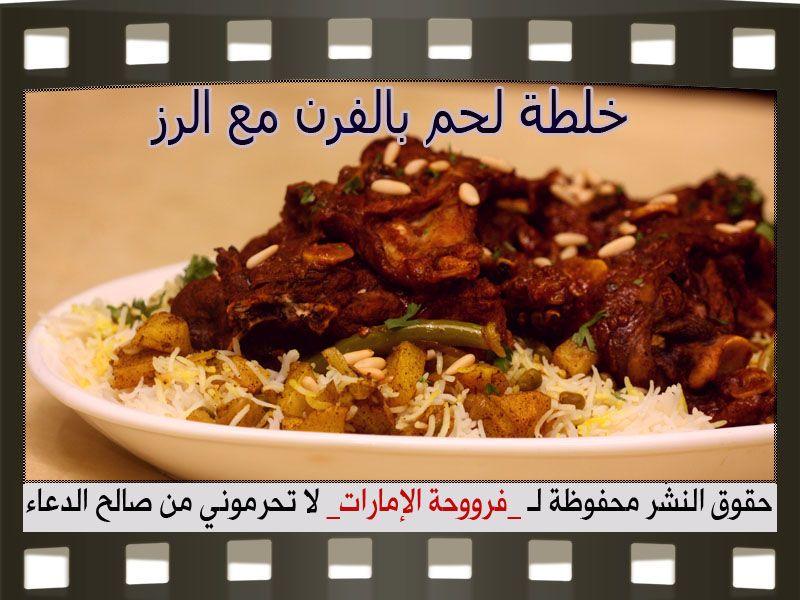 خلطة لحم بالفرن مع الرز بالصور Recipes Beef Roast Beef