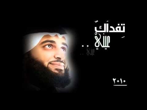 تفداك عيني للمنشد جهاد اليافعي Youtube Music Videos Movie Posters