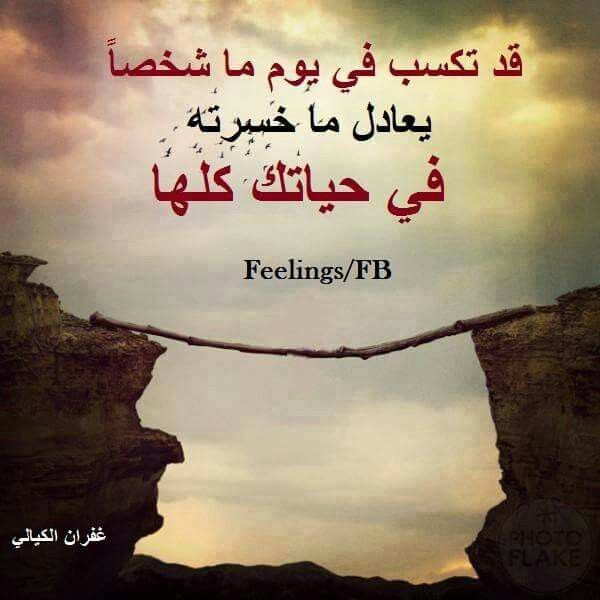 Pin De Yasamin Saban En Kitabat Words