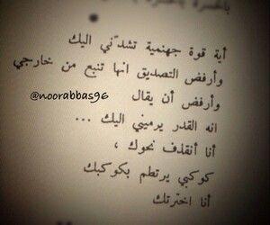 انا اخترتك Math Math Equations Arabic Calligraphy