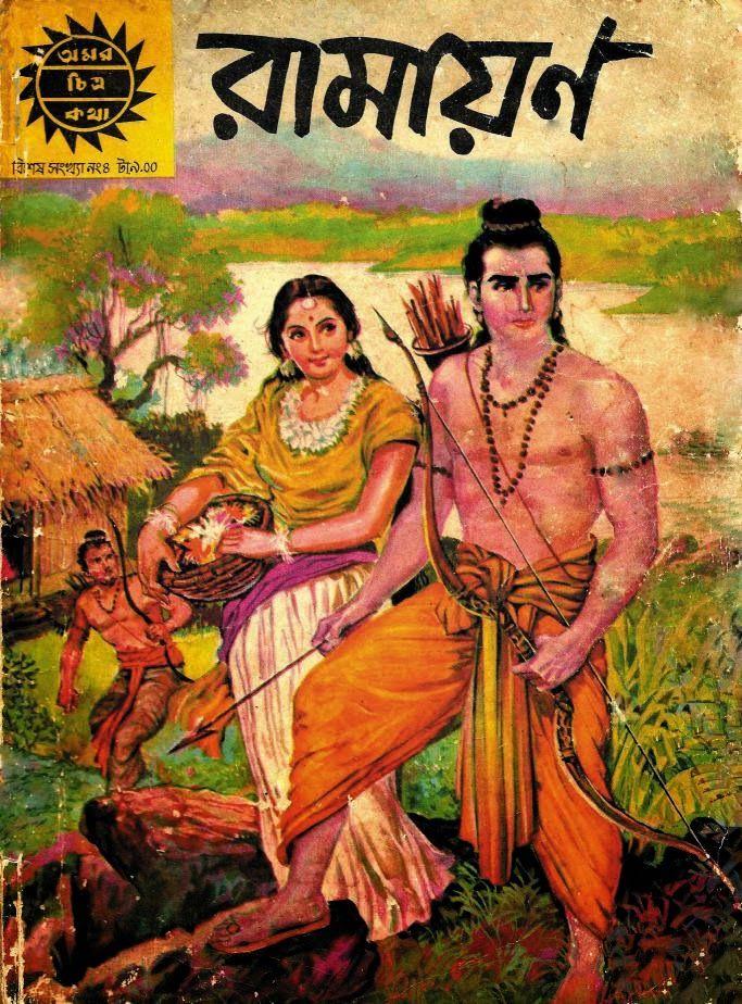 Srimad Bhagavad Gita in Bengali PDF - Bangla E-books Free