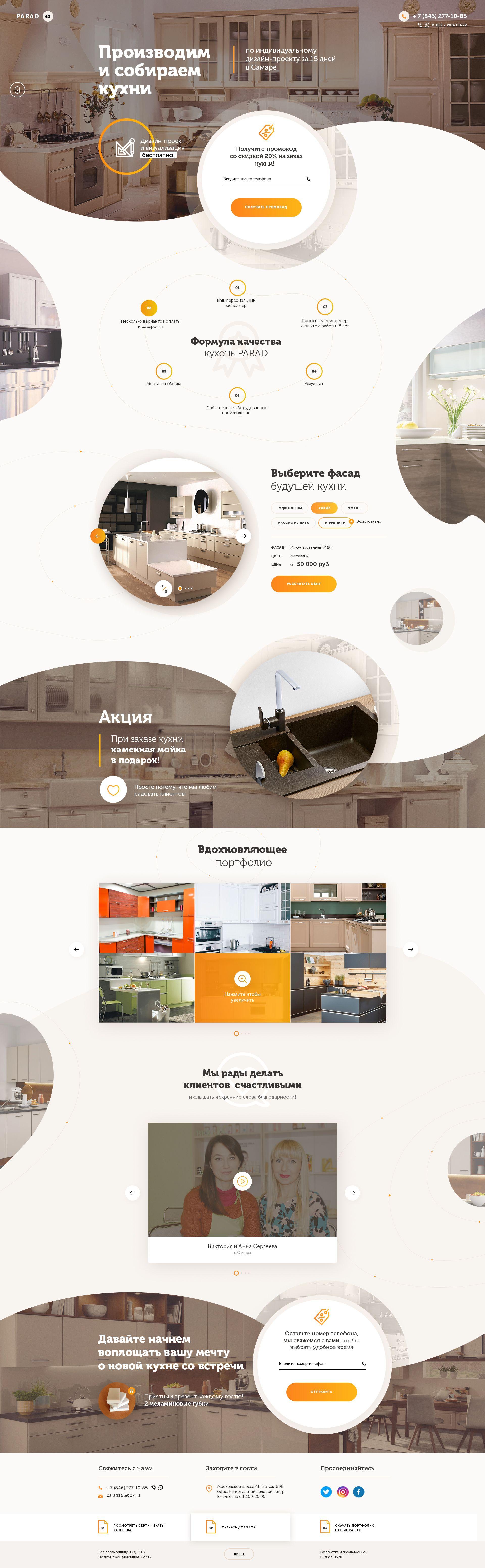 Web Design / Landing Page / Kitchens by Alexander Egorov | User ...