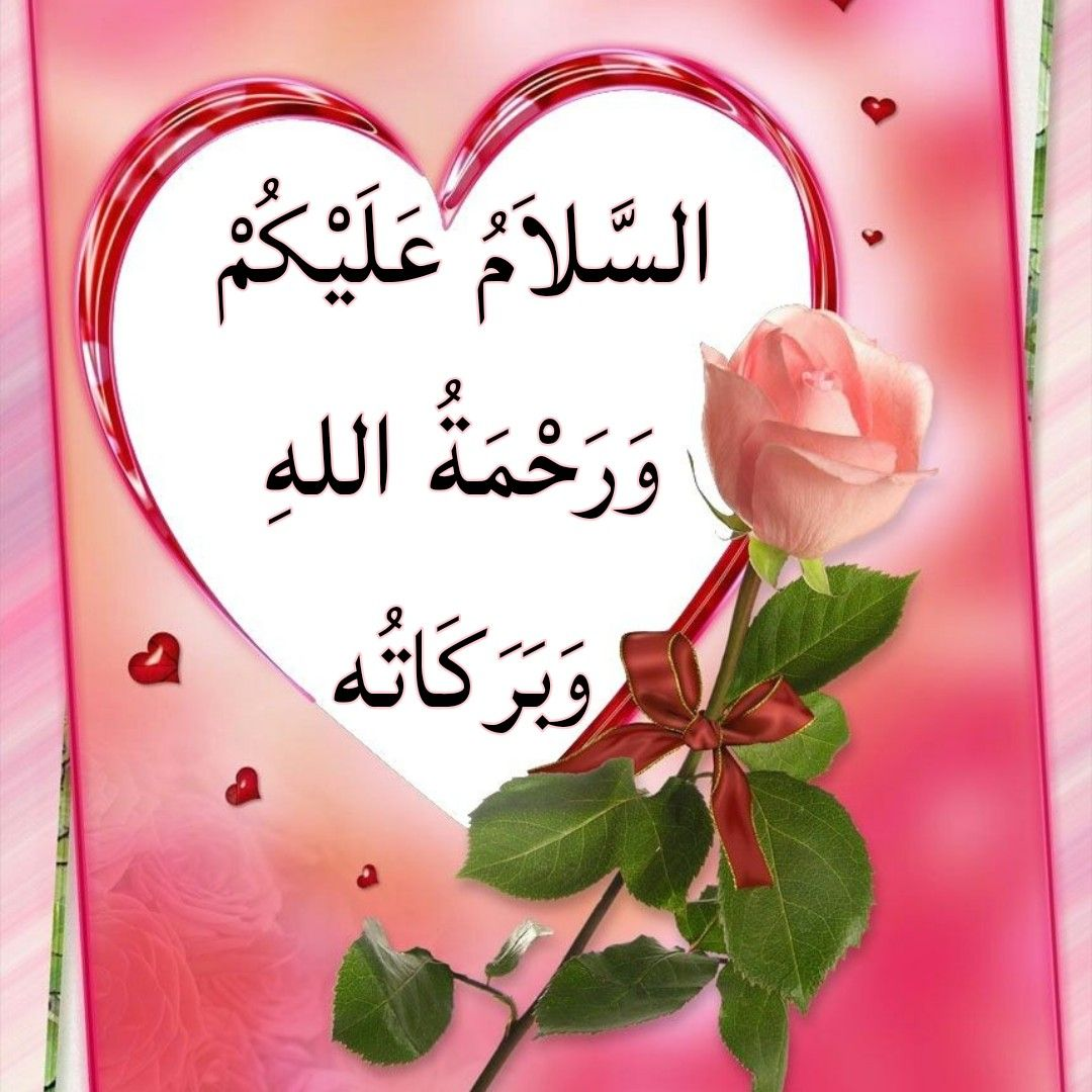 Pin by daily azkar on salam in 2020 prayer for the day