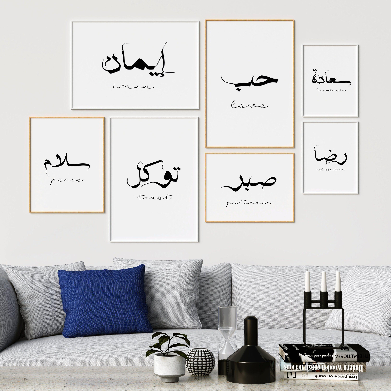 Arabic Calligraphy Wall Art Set Of 7 Prints Islamic Calligraphy Poster Arabic Home Decor Islamic Decor Islamic Decor Calligraphy Wall Art Islamic Wall Art