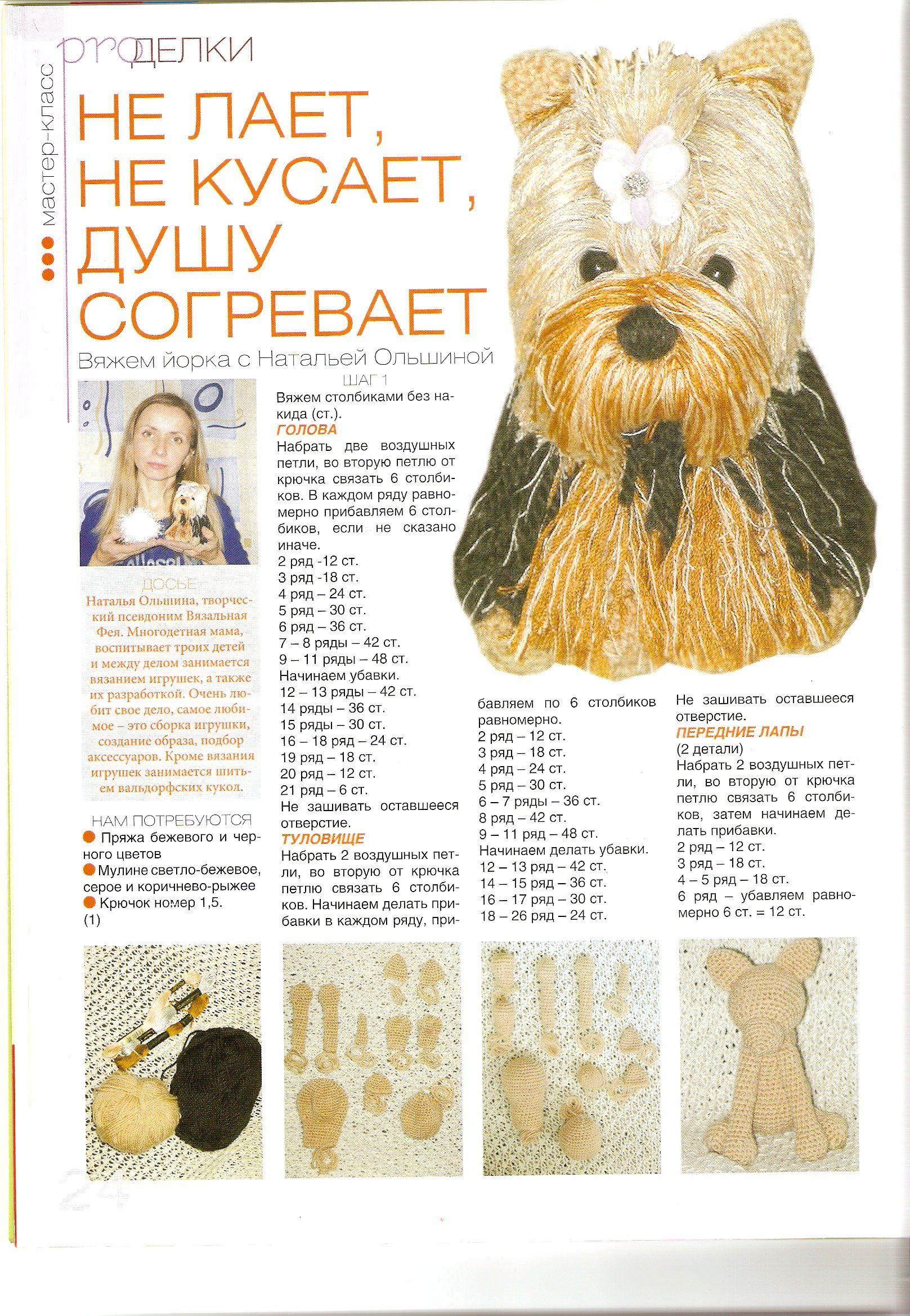 собачка крючком вязание собака вязание крючком вязание и