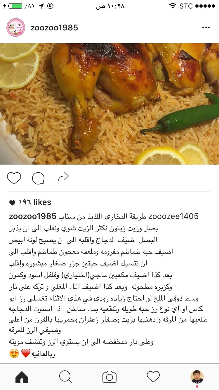 Pin By Weaam وئام On طبخات Cookout Food Diy Food Recipes Cooking Recipes