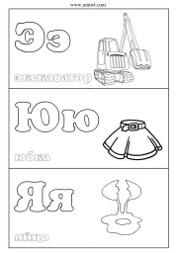 Раскраски Алфавит Russian Alphabet coloring pages ...