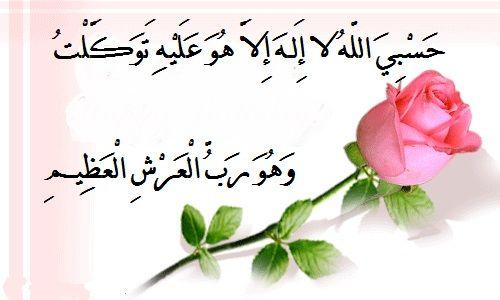 حسبي الله لا اله الاهو عليه توكلت وهو رب العرش العظيم Duaa Islam Reminder Islam