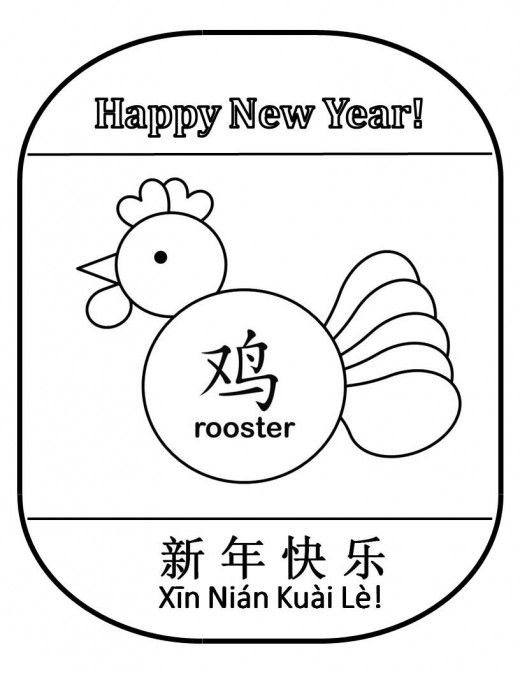 features several printable paper lantern templates for the year of the rooster that are easy to print color and fold for chinese new year decorations