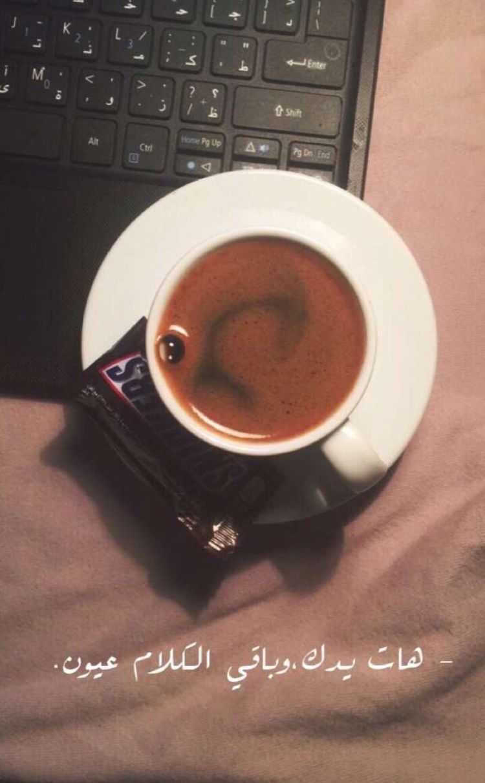 حبيبتي انا اسا صحيييت وبدي اعمل فنجان قهوه واقعد شو عامله انت Beautiful Arabic Words Coffee Quotes Photo Quotes