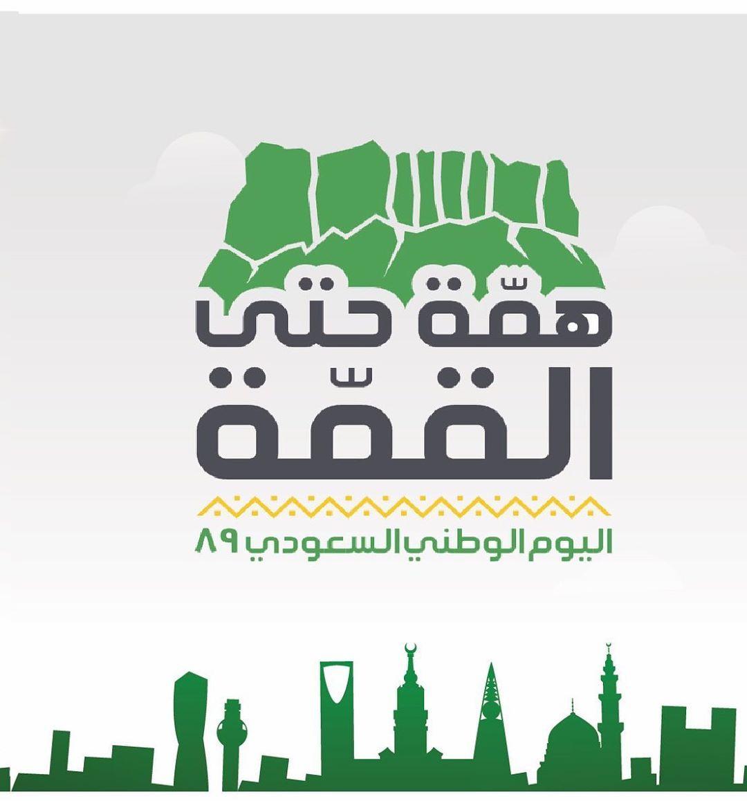 هم ة حتى القمة Illustration Illustrator Graphicdesign Graphicdesigner Marketing Digitalmarketing Saudiara Instagram Posts Burger Menu Instagram