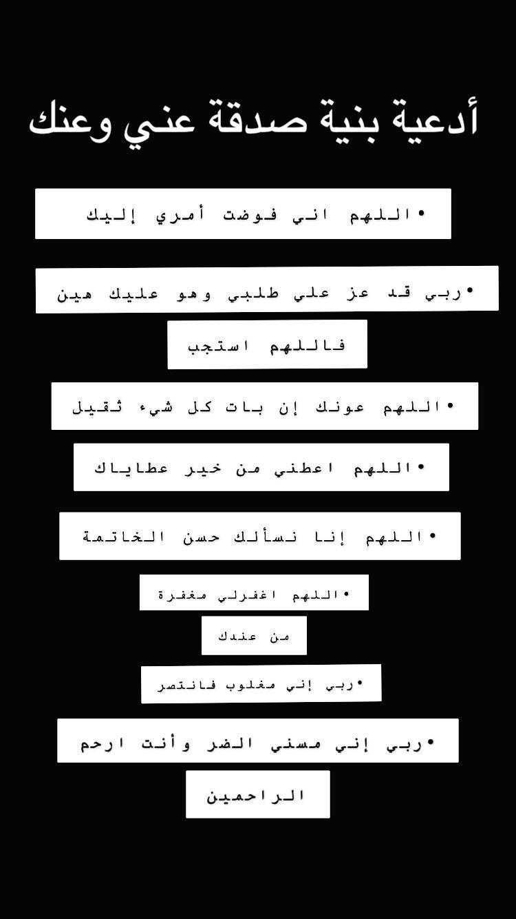 انشروها الله يكتب لكم ولي الأجر Quotes Arabic Funny Arabic Quotes