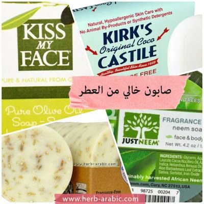 صابون خالي من العطور مرطب للبشرة في موقع اي هيرب Unscented Soap Skin Care Detergents