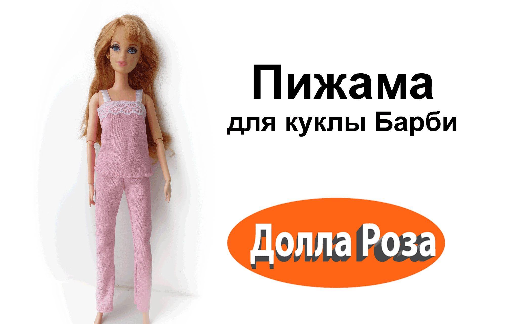 Как сделать шорты для кукол барби 157
