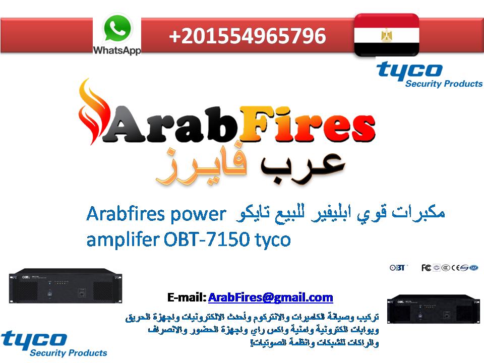 مكبرات قوي ابليفير للبيع تايكو Arabfires Power Amplifer Obt 7150 Tyco Power