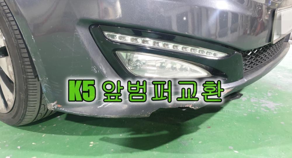 K5 앞범퍼교환 왠만하면 복원하지만 이 정도는 휠 가이드 언더커버 엔진오일 교환 커버 도장 차량