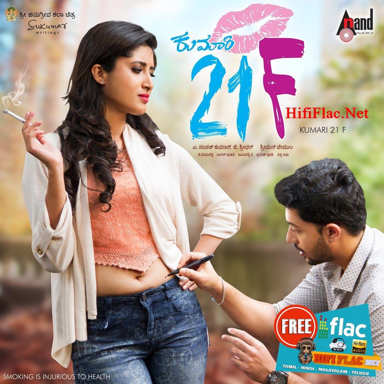 Kumari 21F (2018)