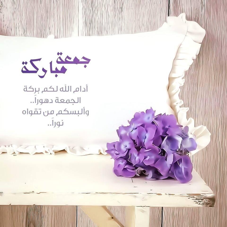 رمزية جمعة مباركة Beautiful Morning Messages Jumma Mubarak Images Blessed Friday