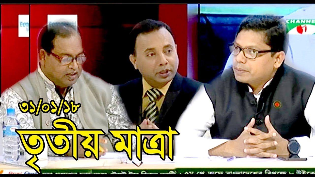 Bangla Talk Show Tritiyo Matra Part 5293 on 31 January 2018 Online bd Bangla Talk Shows News Show https://youtu.be/yuR_YqNxRmU
