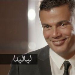 عمرو دياب دوام الحال من المحال Www Layalina Com
