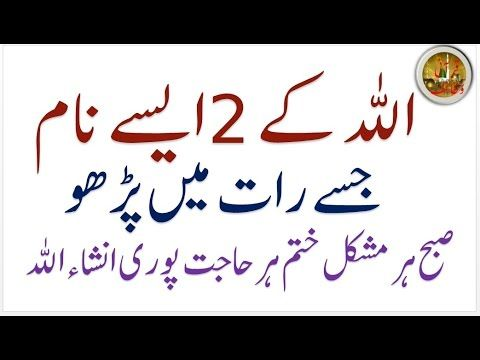 Wazifa For All Hajat Wazaif Quarni Qurani Wazaif In Urdu رات کو پڑ Islamic Messages Dua In Urdu Islam Hadith