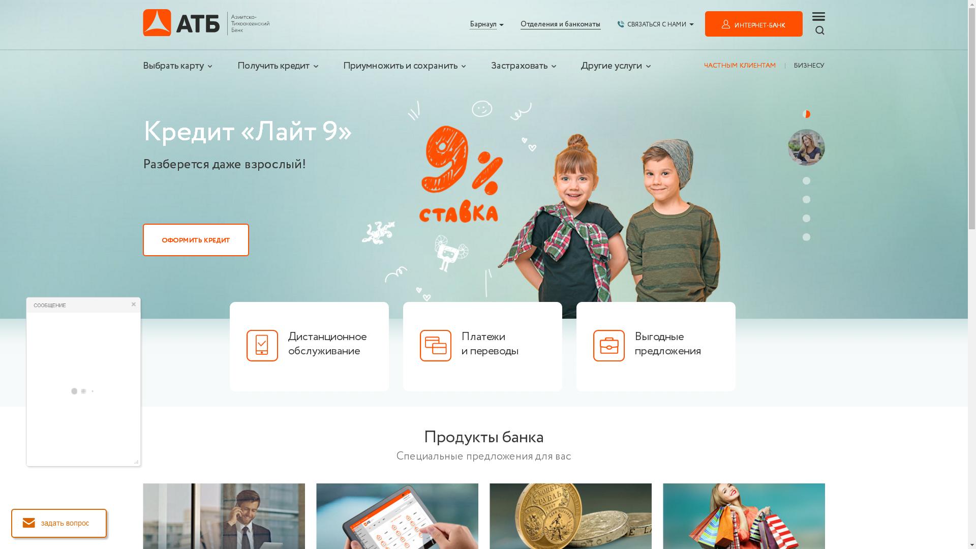 кредит втб банк новосибирск