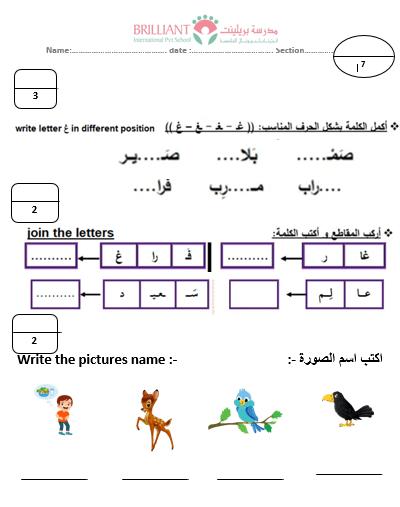 اللغة العربية ورقة عمل حرف العين الغين لغير الناطقين بها للصف الأول ملفاتي Words Word Search Puzzle