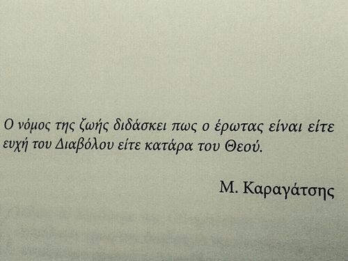 Greek Quotes Endearing Greek Quotes  Say It In Greek  Pinterest  Greek Quotes Poem .