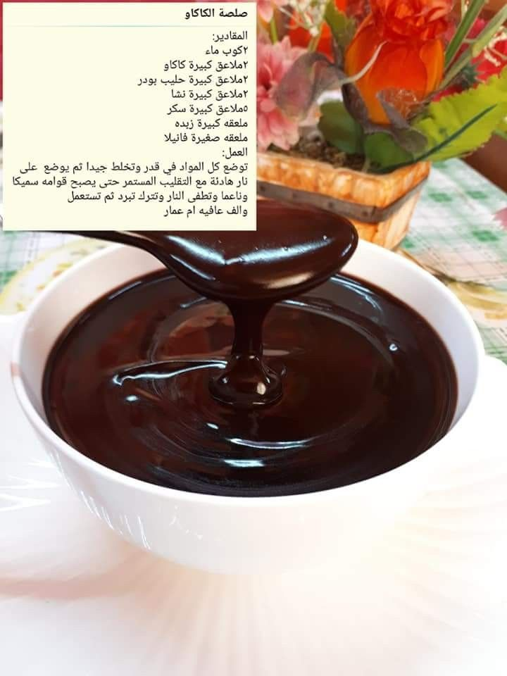 Chocolate Sauce Yummy Food Dessert Cooking Cream Sweets Recipes