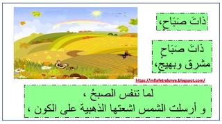كلمة عن بر الوالدين للاطفال آداب التعامل مع الوالدين بالعربي نتعلم Muslim Kids Activities Islamic Kids Activities Arabic Kids
