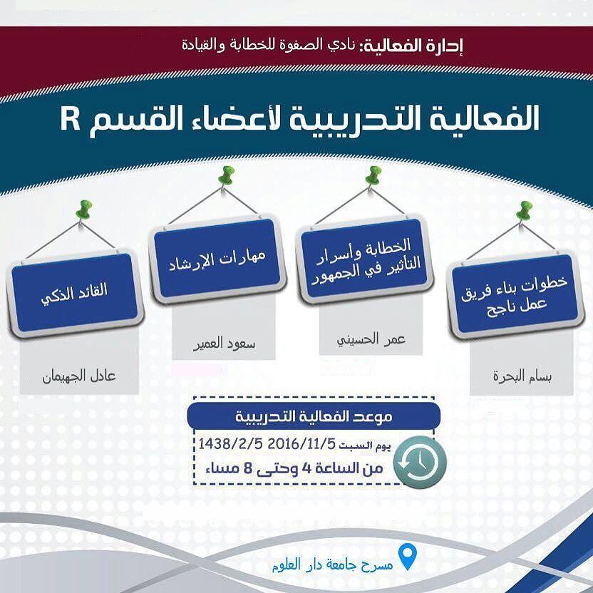 الفعالية التدريبية لأعضاء القسم R توستماسترز توستماسترز عربي توستماستر دورة فعالية تدريبية مدرب مدربين Instagram Instagram Posts Social Security Card