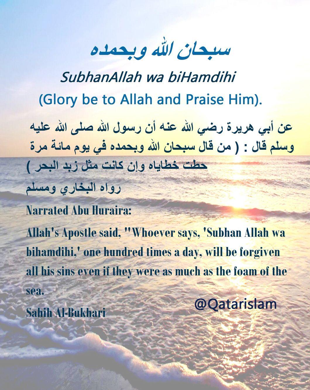 Subhan Allah Islam Hadith Islam Hadith Allah Islam Hadith