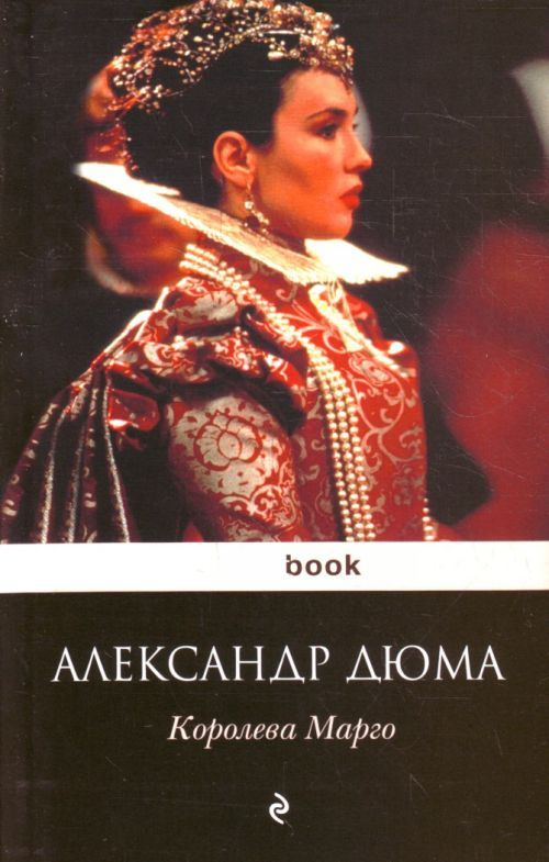 Скачать книгу александр дюма королева марго