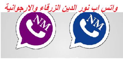 تحميل تحديث واتس اب نور الدين 2020 الزرقاء والارجوانية Nmwhatsapp الاصدار الجديد ضد الحظر In 2020 Retail Logos Superhero Logos Vehicle Logos