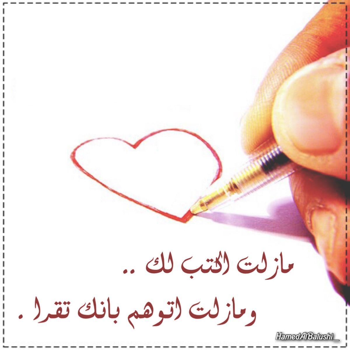 Pin By حمد البلوشي On الحب