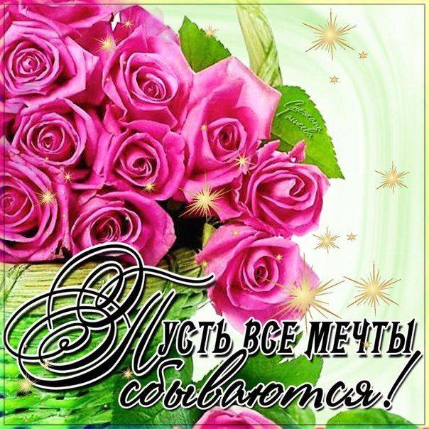 Пожелания Цветы День Рождения