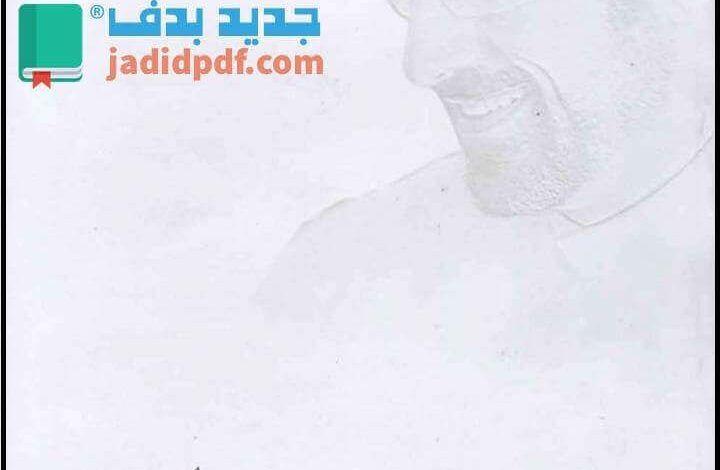 أربعون 40 أحمد الشقيري كتاب تجربة حياة