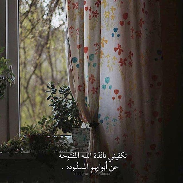 يكفيني الله عن العالمين With Images Arabic Quotes Cool