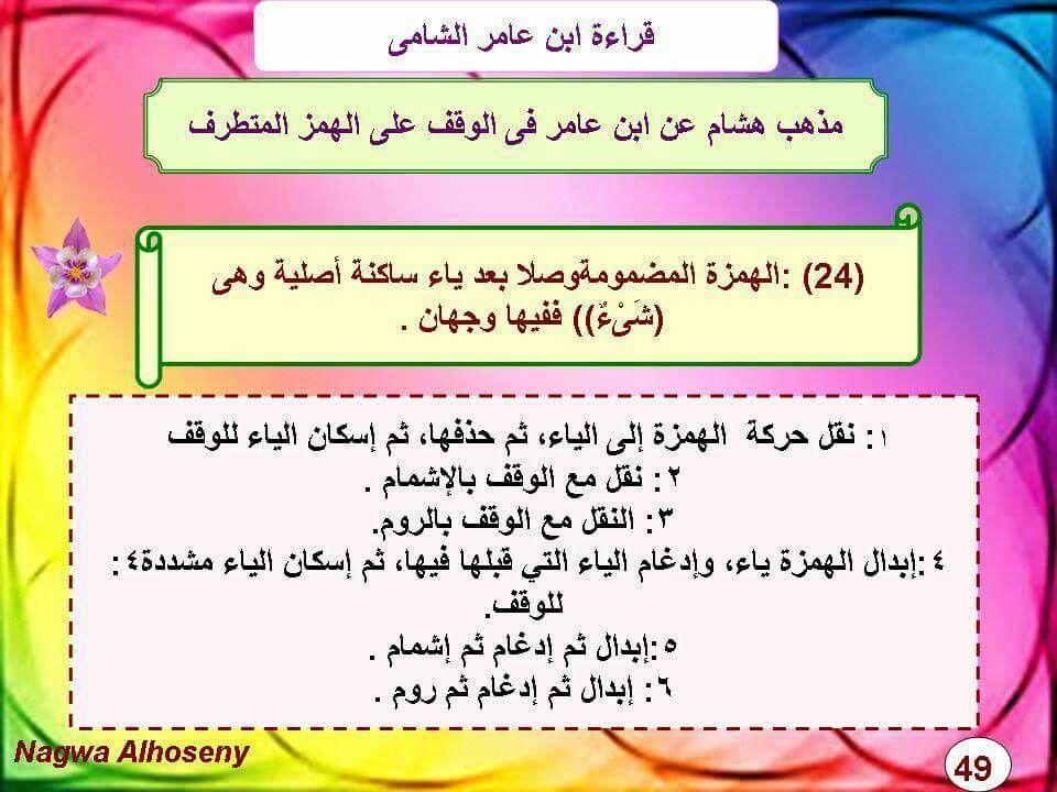 ابن عامر الشامي الهمز المتطرف لهشام Reading Boarding Pass