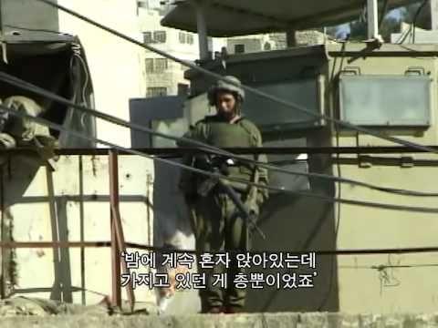 ▶ 이스라엘 '침묵을 깨다'.avi - YouTube