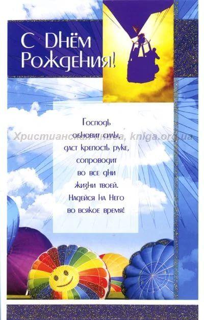 Детские христианские открытки с днем рождения мальчику