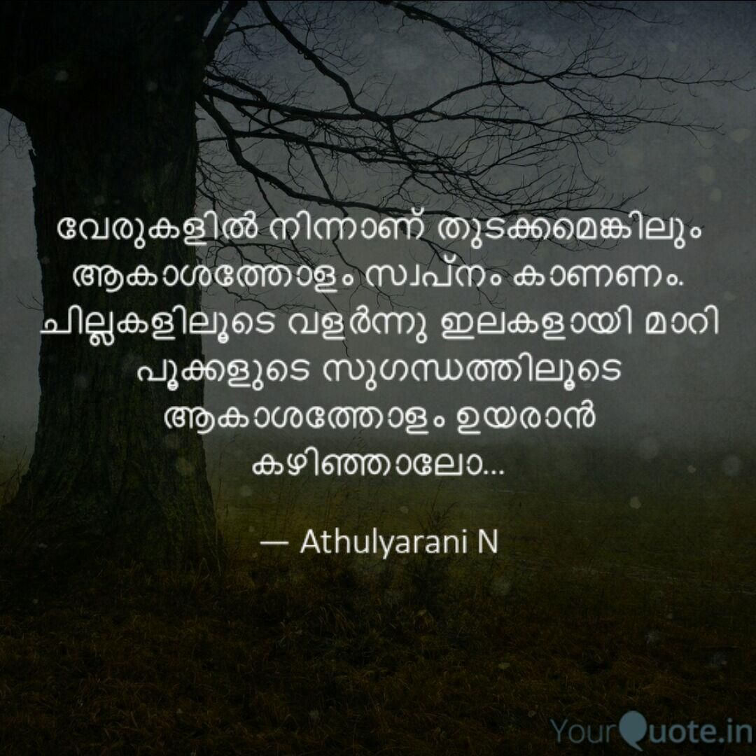 Pin By Rejitha K On Malayalam Quotes Writings Malayalam Quotes Good Morning Quotes Morning Quotes