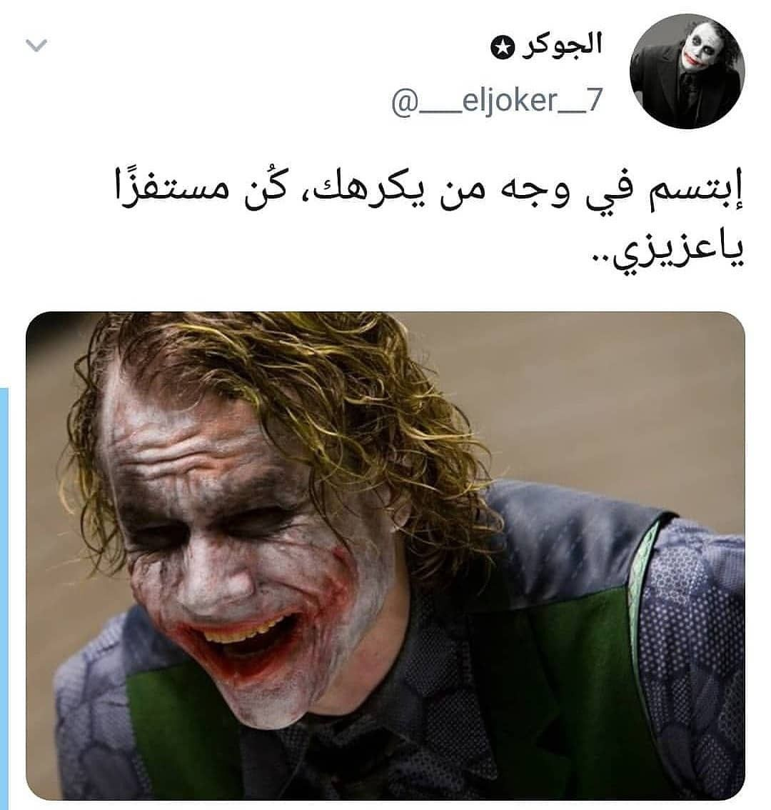 Pin By Fatima Yousef On Al Joker Joker Quotes Funny Arabic Quotes Arabic Love Quotes