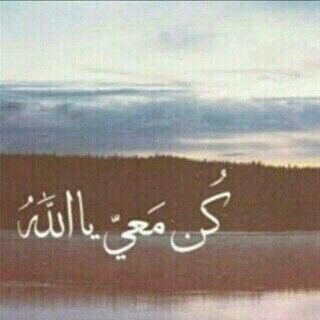 كن معي يالله Arabic Quotes Arabic Calligraphy Calligraphy