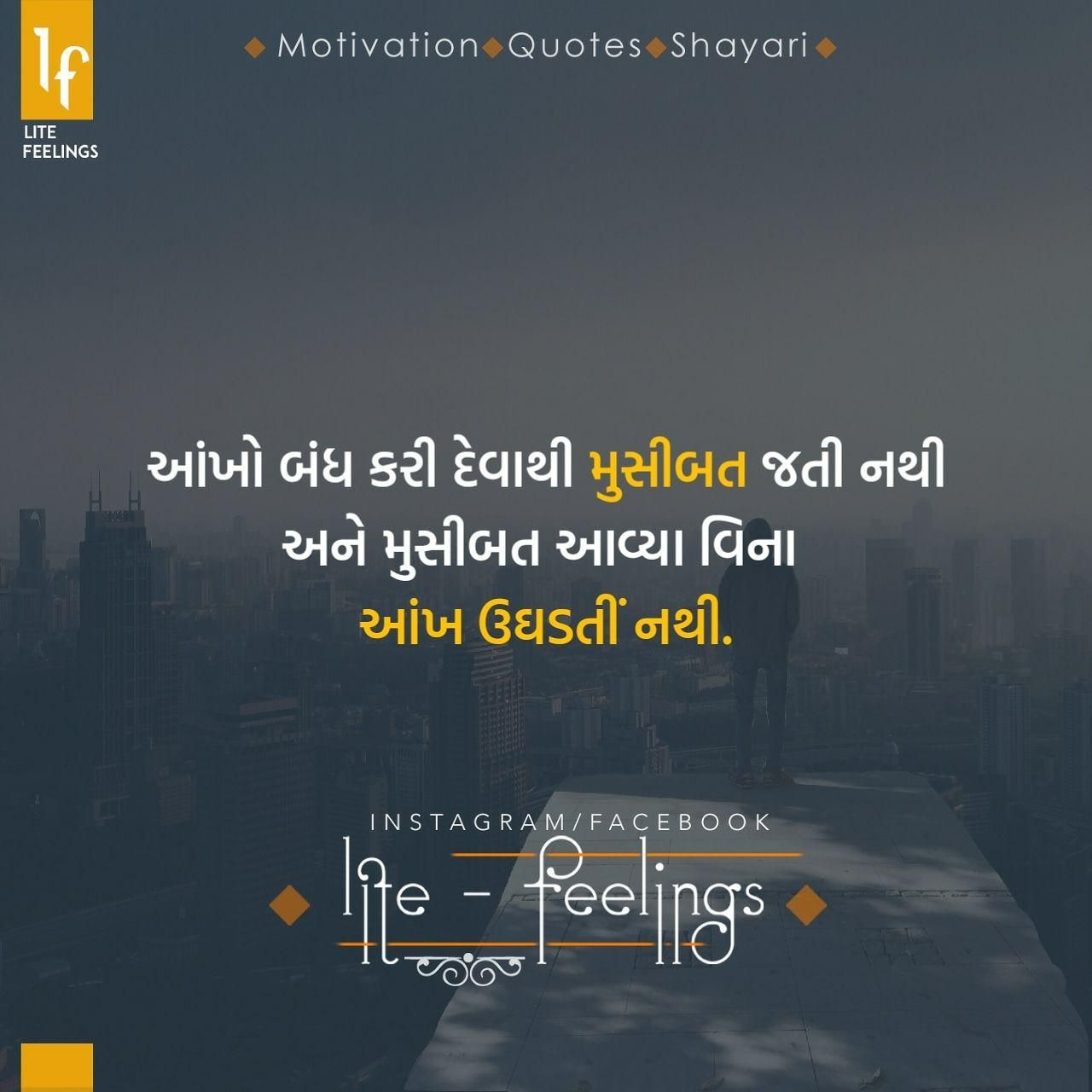 Life quotes image by Lite_feelings on Gujarati quotes