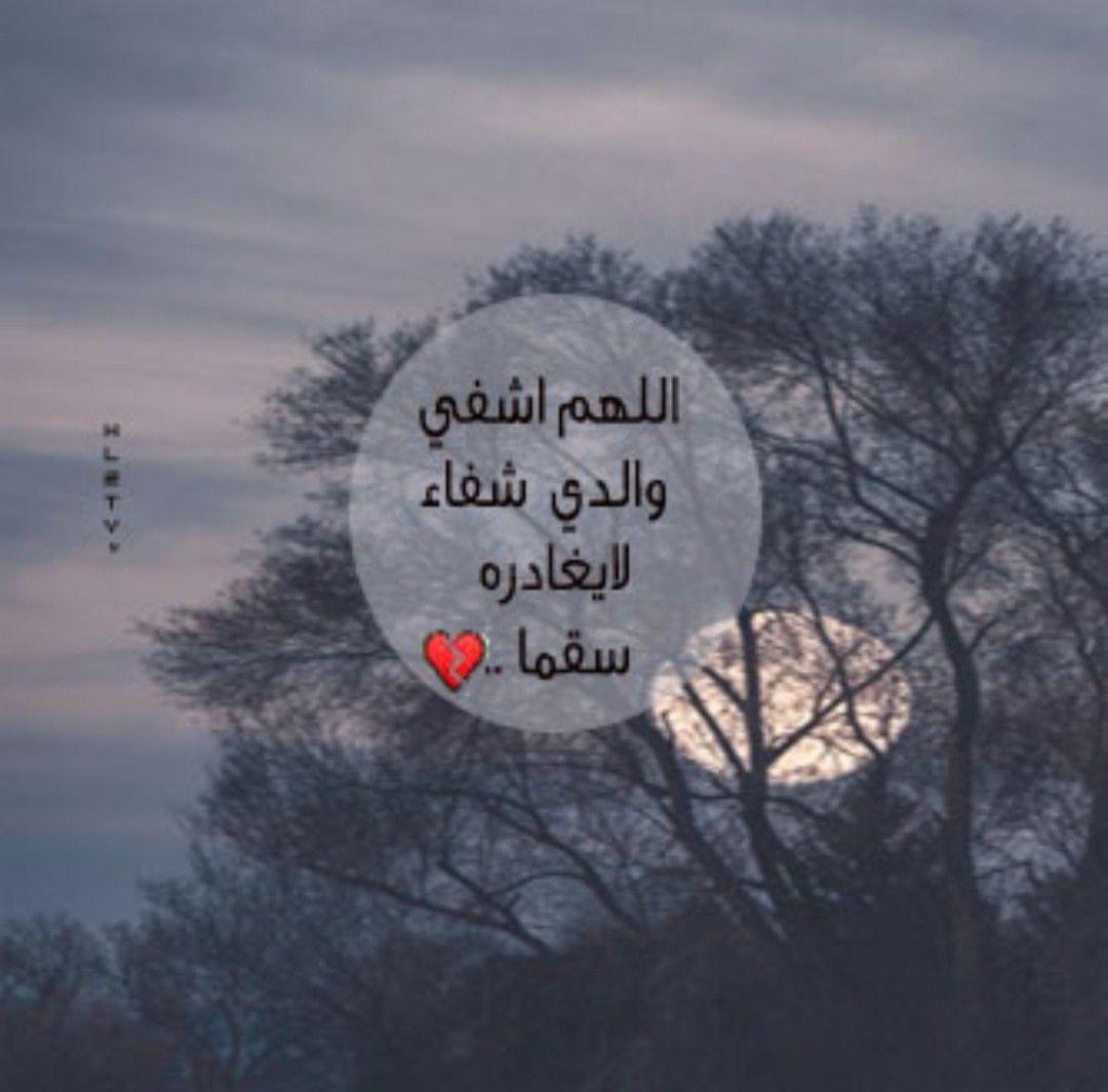 اللهم اشفي والدي Mother Quotes Night Skies Arabic Quotes